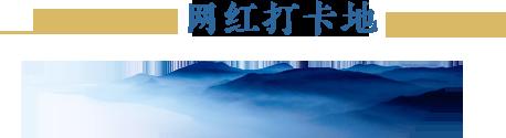 崂山太清宫景区_崂山文旅网—崂山全域旅游网