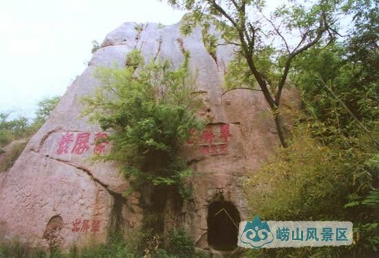 玉皇洞|图游崂山 - 青岛崂山风景区(天上人间 海上