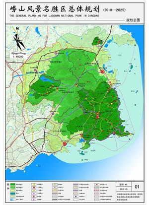 崂山风景名胜区总体规划摘要
